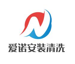 长春巿爱诺安装清洗有限责任公司