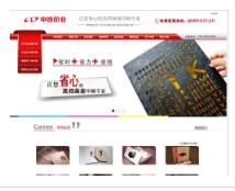 知名网站建设报价_免费广告策划价格