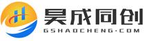 甘肃昊成同创信息科技有限公司
