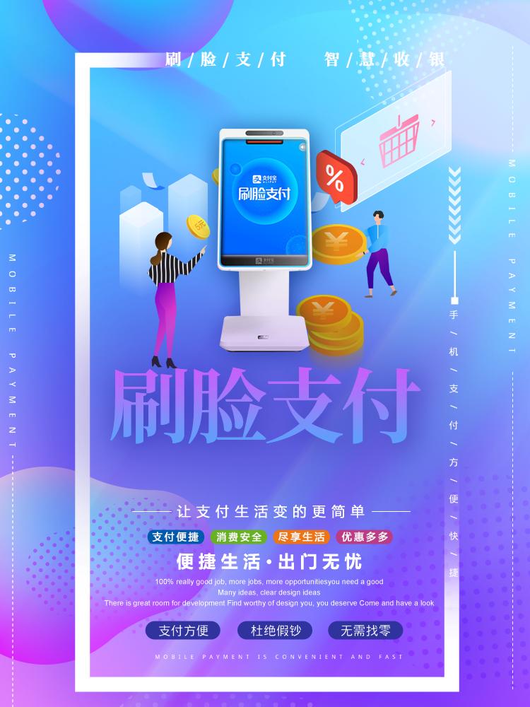 刷脸支付项目代理_微信行业专用软件多少钱-郑州泰成通信服务有限公司
