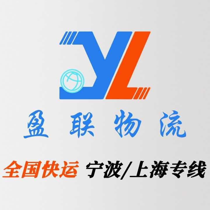 永康专线价格_永康到南平其他物流服务-永康市盈联物流有限公司