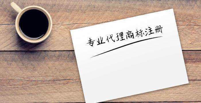 北京商标注册_商标申请相关-企之家有限公司