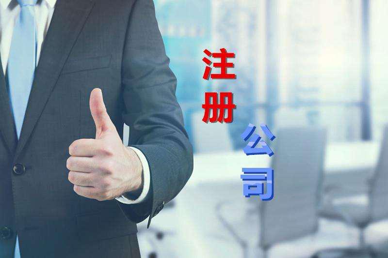 公司注册企业_公司注册时间相关-企之家有限公司
