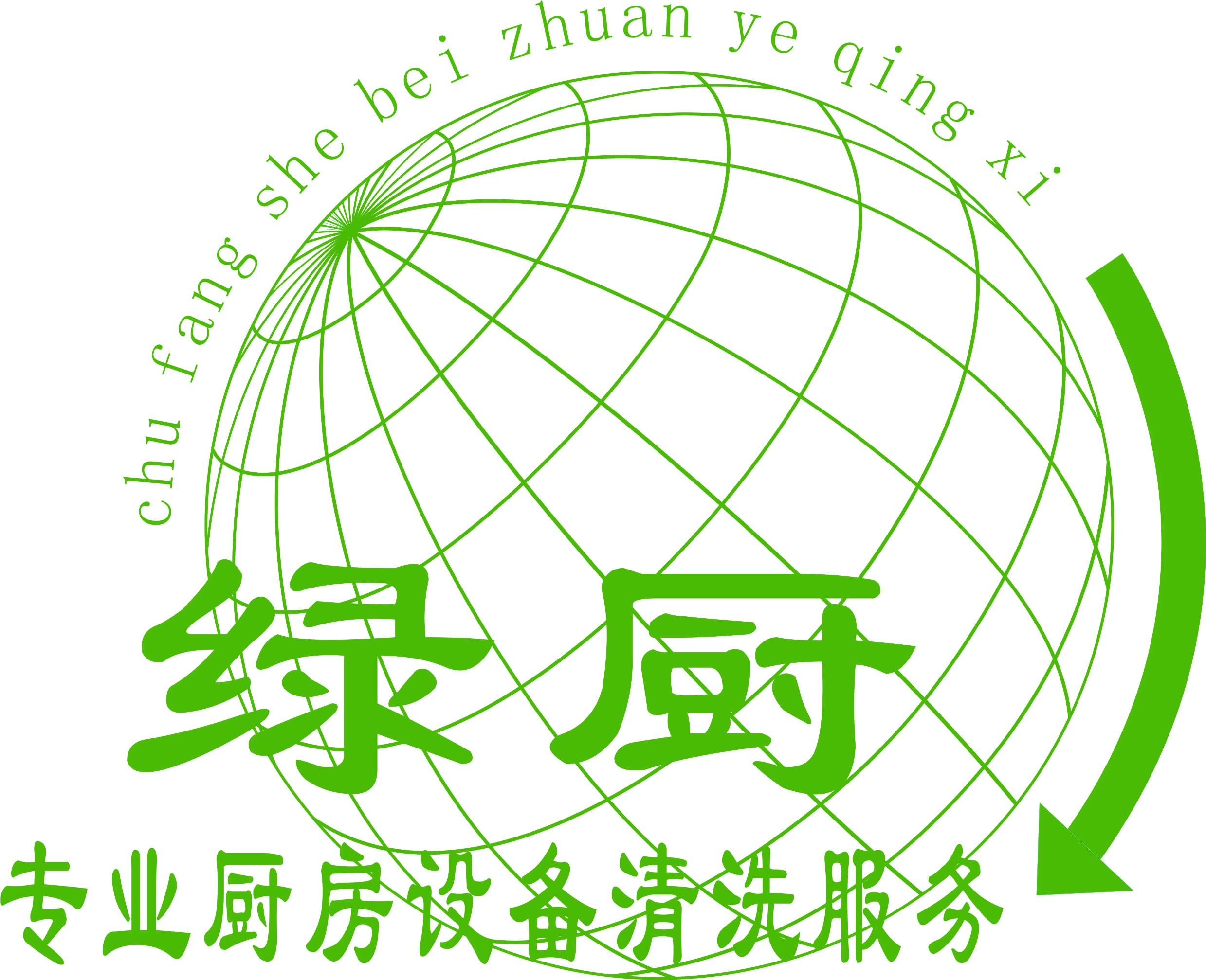 深圳市绿厨设备清洗服务有限公司