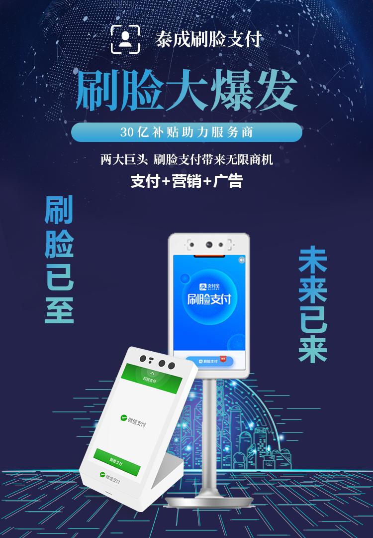 泰成刷脸支付_刷脸支付项目招商行业专用软件-郑州泰成通信服务有限公司