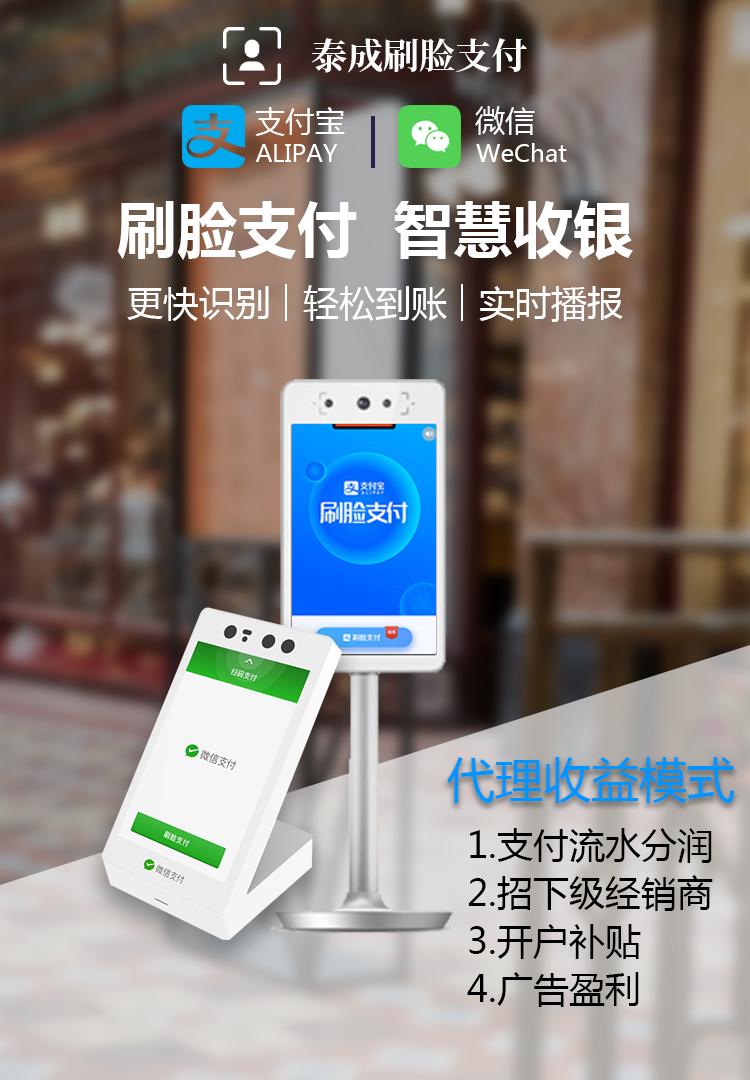淮北泰成5G微支付价格_行业专用软件