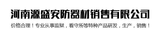河南源盛安防器材销售有限公司