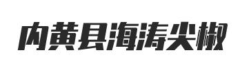 内黄县海涛尖椒种植专业合作社