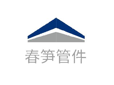 沧州春笋管件有限公司