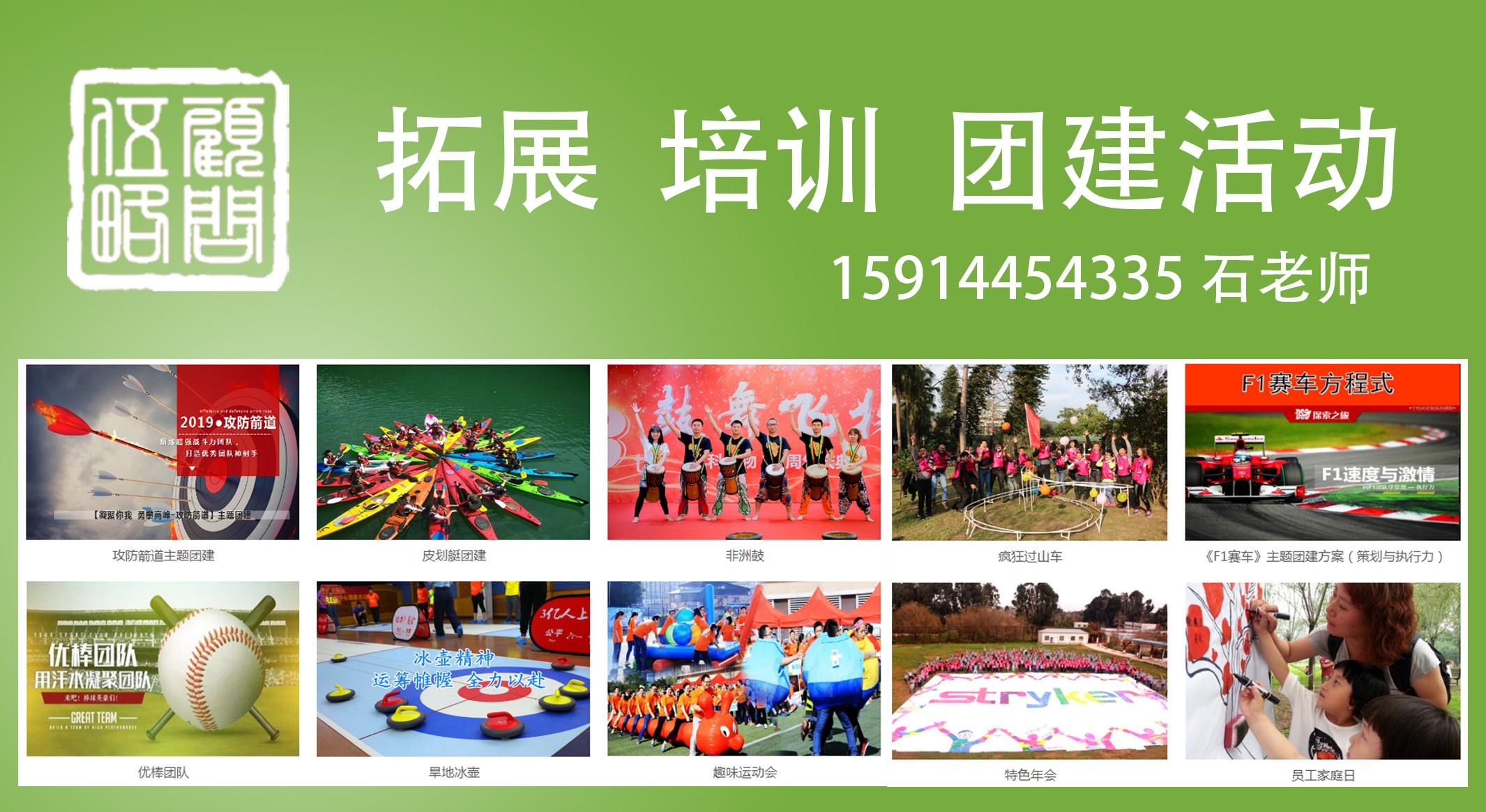 增城拓展团建多少钱_儿童拓展乐园相关-广州市伍略企业管理顾问有限公司