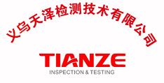 义乌天泽检测技术有限公司