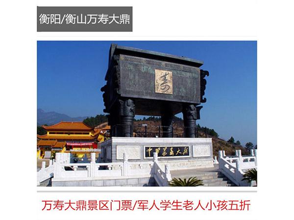 湖南南岳大庙门票_衡山旅游服务上香