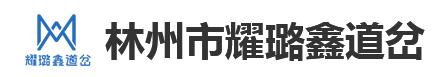 林州市耀璐鑫道岔有限公司