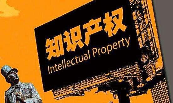 清远知识产权打假_清远法律服务纠纷