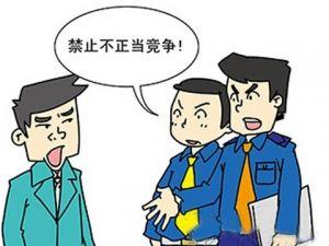广州不正当竞争处罚_厂家直销法律服务