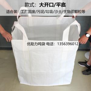 云南吨包袋价格_二手其他包装材料批发