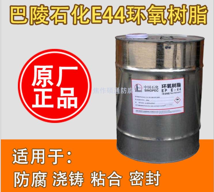 鄂州环氧树脂厂家电话_凤凰环氧树脂相关-焦作市硕通防腐材料有限公司