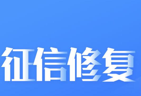 北京企业征信修复_深圳个人金融服务修复公司