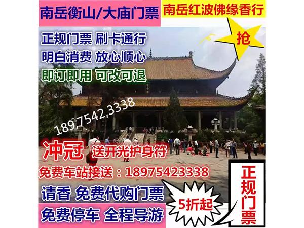 网上南岳衡山门票团购_网上旅游服务电话