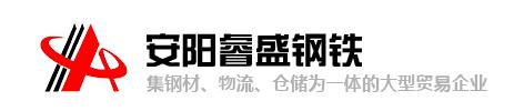 安阳市睿盛钢铁贸易有限公司