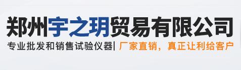 郑州宇之玥贸易有限公司