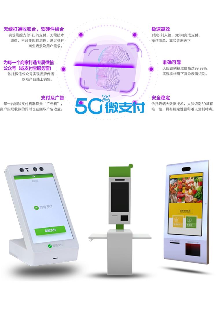 微信刷脸支付代理_便利店行业专用软件多少钱-郑州泰成通信服务有限公司