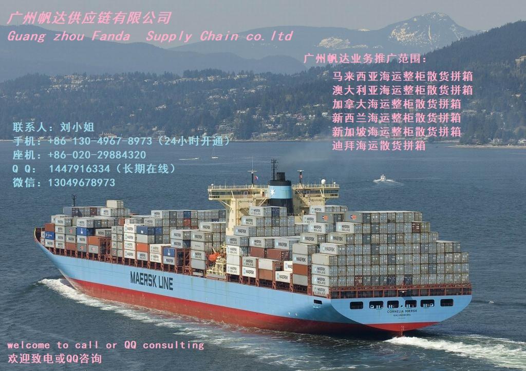 进口海运价格_进口国际海运价格-广州帆达供应链有限公司