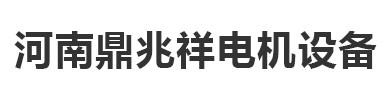 河南鼎兆祥电机设备有限公司