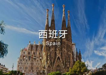 正规移民西班牙公司_提供移民、签证公司-深圳永基国际信息咨询有限公司