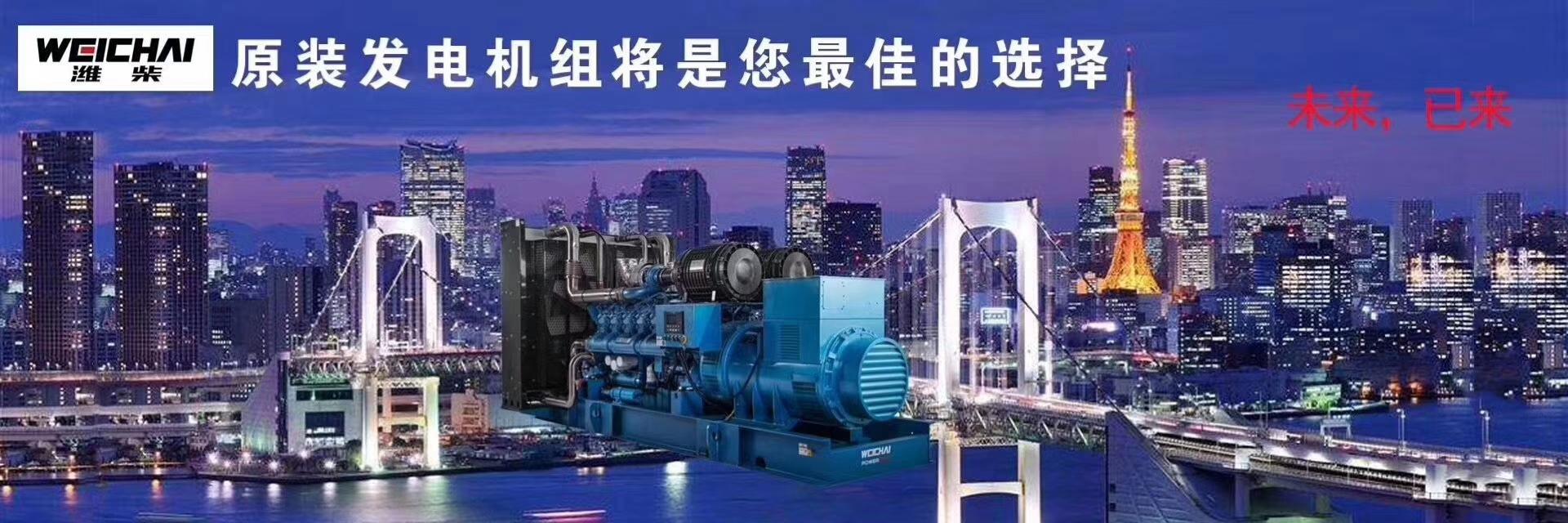 知名上柴采购_提供柴油发电机组-金华市永达柴油机销售有限公司