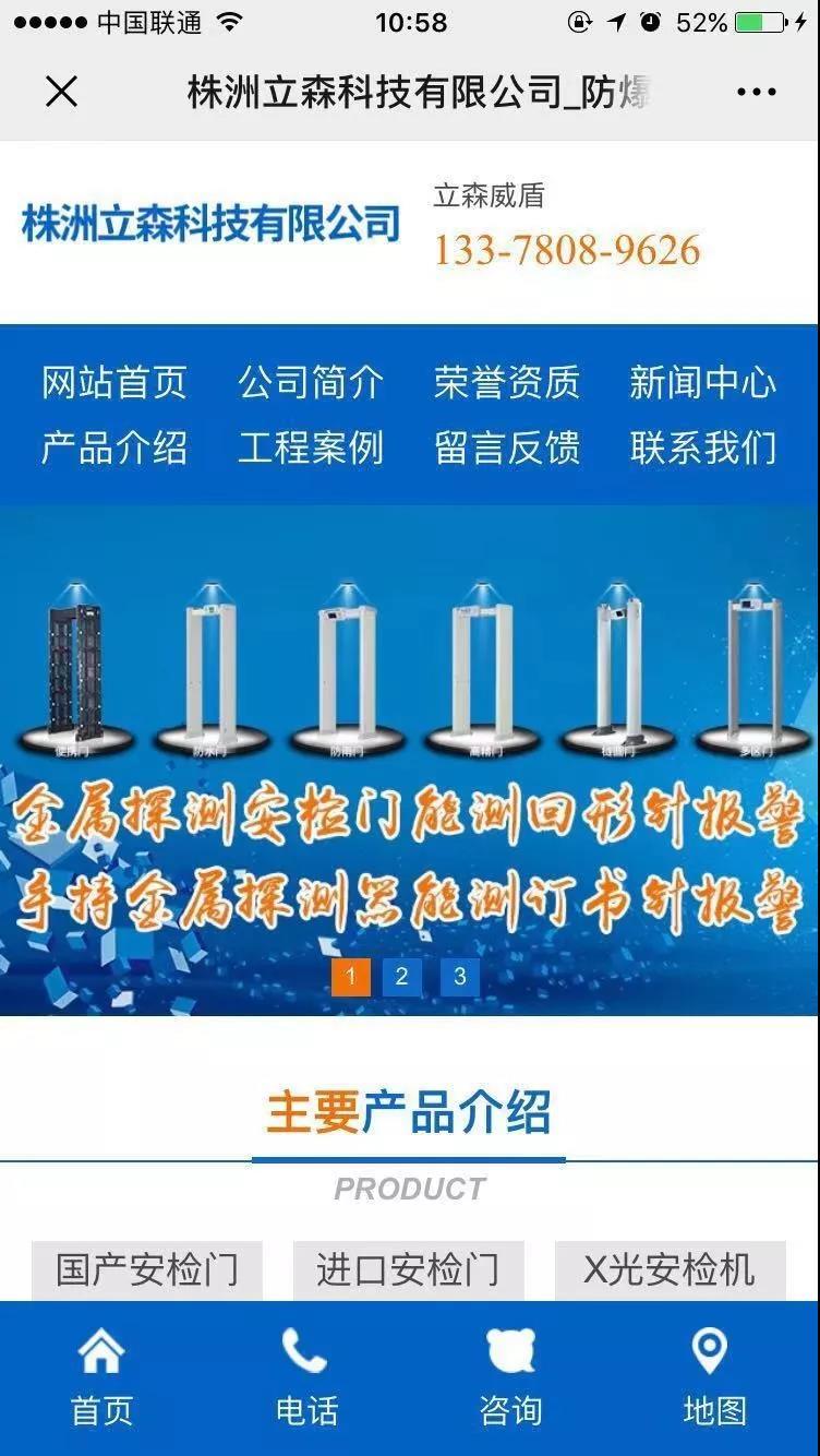 长沙做网站设计_营销型网站相关-湖南竞网智赢网络技术有限公司