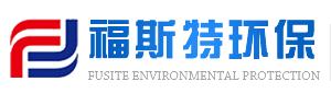 沁阳市福斯特环保科技有限公司