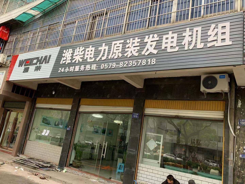 重汽潍柴发动机_专业柴油发电机组价格-金华市永达柴油机销售有限公司
