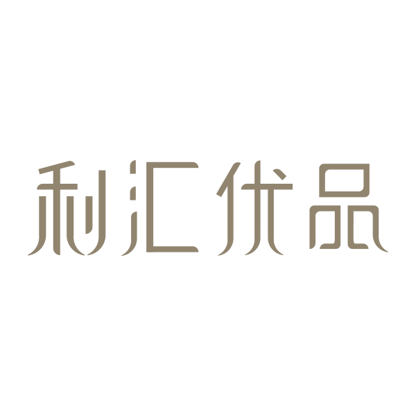 深圳市利汇电子商务科技有限公司