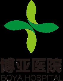 云南博亚医院有限公司