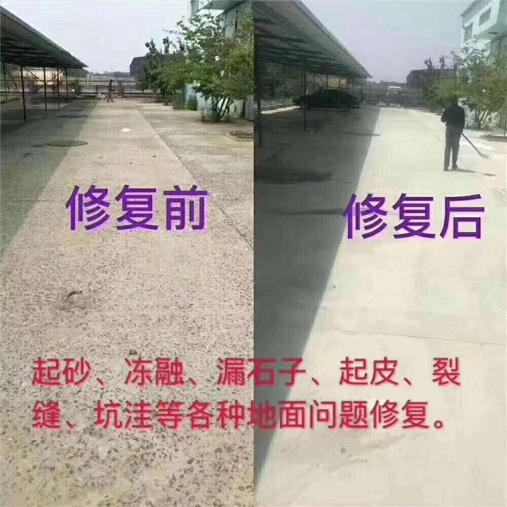 哪里有混凝土路面破损薄层快速修补材料多少钱_混凝土路面破损薄层快速修补材料厂家相关-
