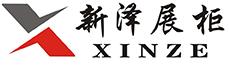 广州新泽展示用品有限公司