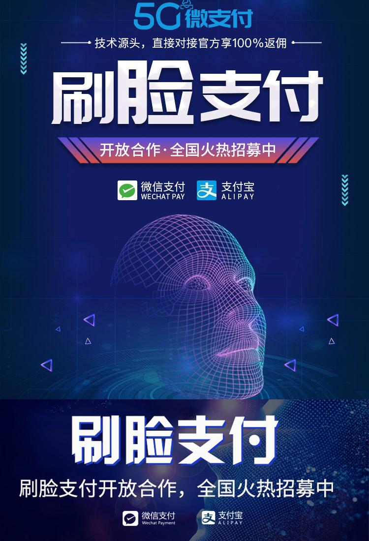 乘车刷脸支付_分润高网络工具软件加盟电话-郑州泰成通信服务有限公司