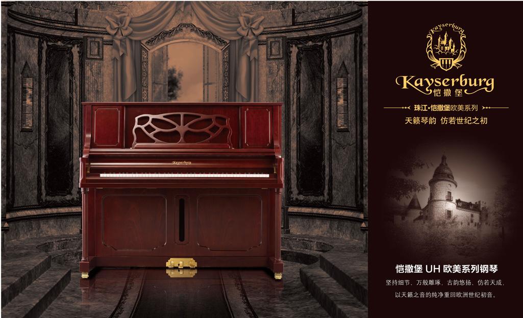 恺撒堡钢琴_恺森堡钢琴