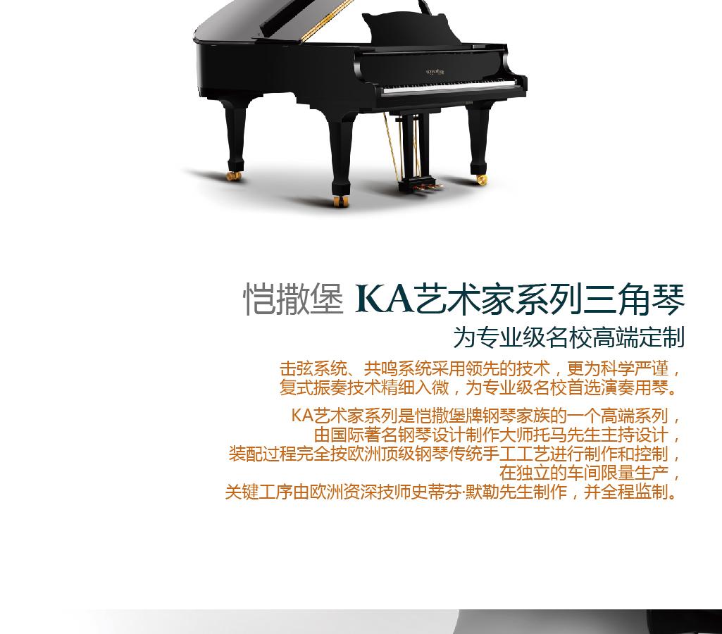小型恺森堡钢琴多少钱_原装键盘类乐器推荐-洛阳誉声乐器有限责任公司
