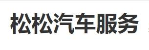 河南松松汽车服务有限公司