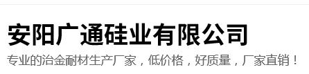 安阳广通硅业有限公司