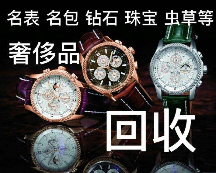 珠宝回收电话_哪有贵金属价格-长沙市开福区银华钟表回收商行