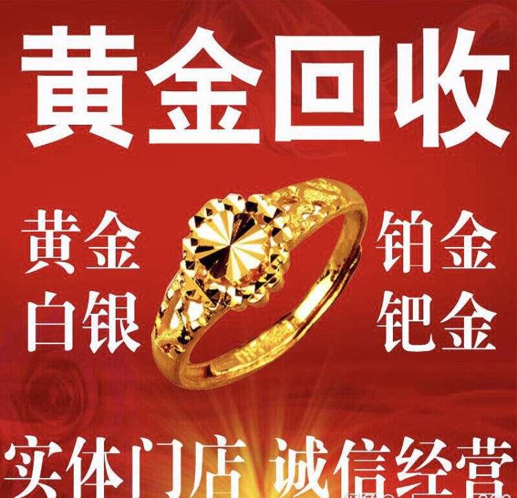 金银回收电话_高价贵金属-长沙市开福区银华钟表回收商行