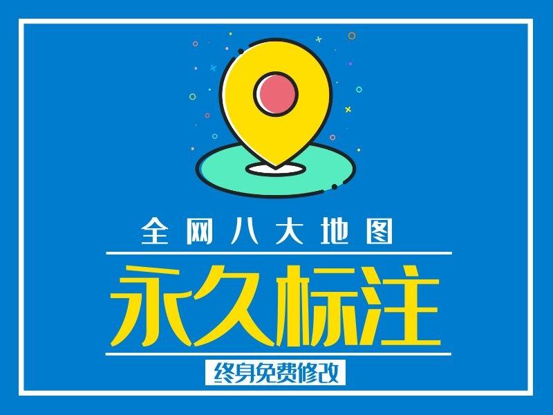 高德地图标_企业信息技术项目合作-江西江裕汽车贸易有限公司