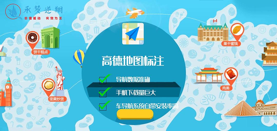 百度地图标注_百度信息技术项目合作-价值驱动实效为王15000089998