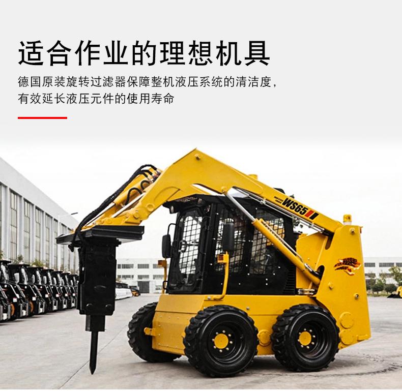 滑移装载机厂家多少钱_正规机械项目合作生产厂家-山东泰安福威重工机械制造有限公司
