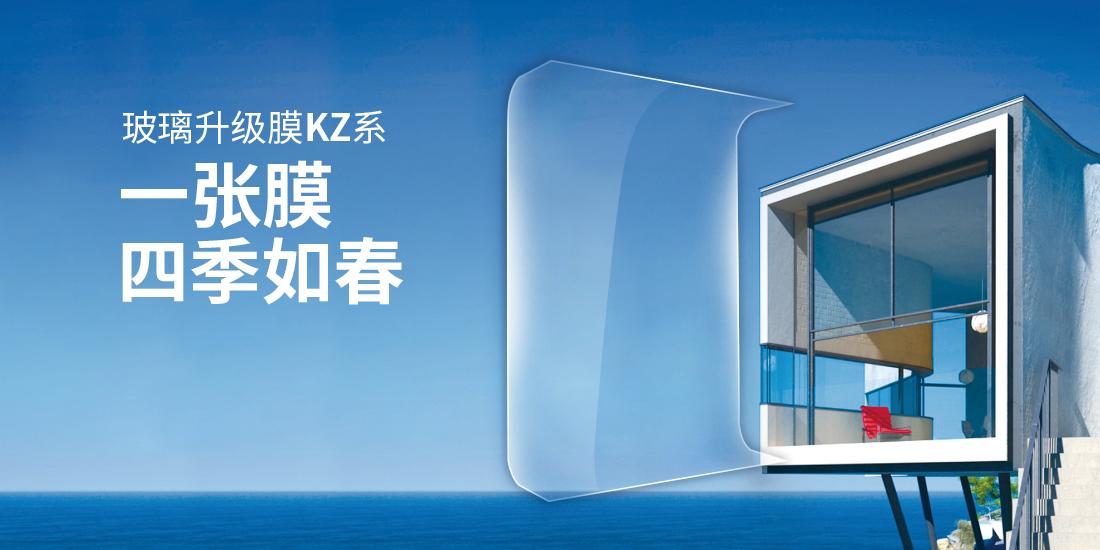 建筑膜_专业其他防护保养品生产商-陕西大师膜业工程有限公司