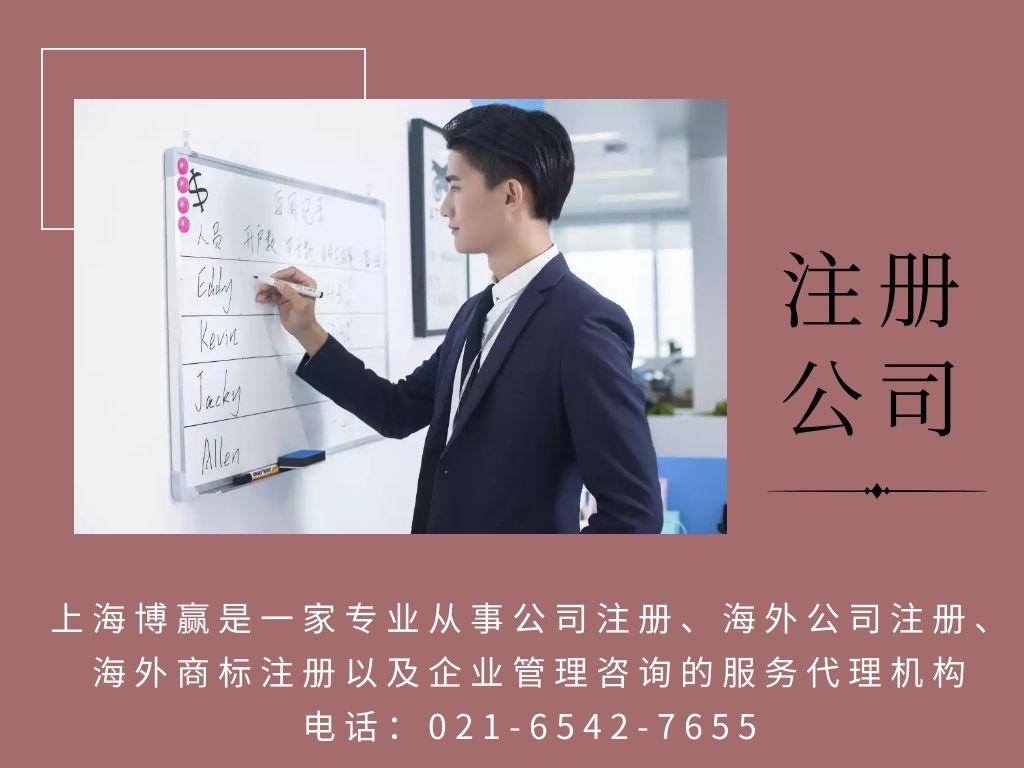 代办注册公司查询_公司注册和公司变更相关-上海博赢企业管理合伙企业(有限合伙)