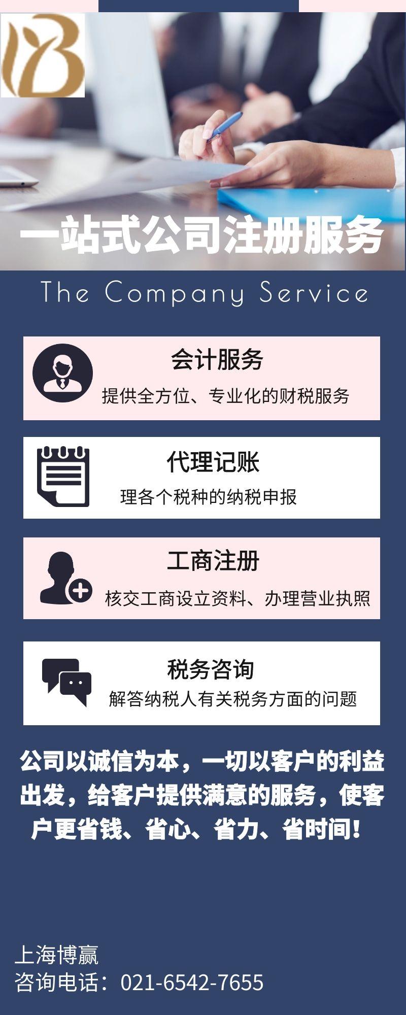 注册商标服务_广州商标注册申请服务-上海博赢企业管理合伙企业(有限合伙)